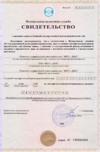 Свидетельство о внесении записи в Единый государственный реестр юридических лиц