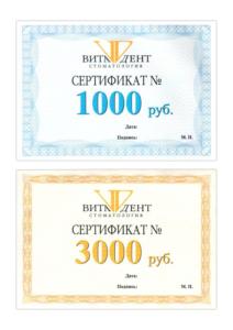 Подарочные сертификаты к празднику